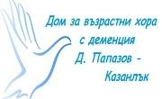 ДВХ с деменция Д. Папазов