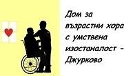 ДВХУИ Джурково
