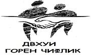ДВХУИ Горен Чифлик