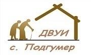 ДВУИ Подгумер