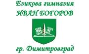 ЕГ доктор Иван Богоров Димитровград