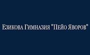 ЕГ Пейо Яворов Силистра