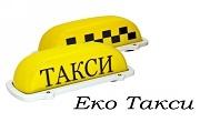 Еко Такси