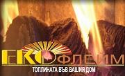Екофлейм ООД - Infocall.bg