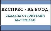 Експрес БД ЕООД