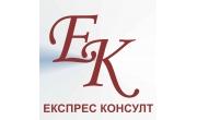 ЕКСПРЕС КОНСУЛТ ЕТ