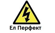 ЕЛ ПЕРФЕКТ