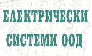 Електрически системи ООД
