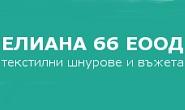 Елиана 66 ЕООД - Infocall.bg