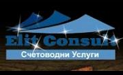Елит консулт АДВ ООД - Infocall.bg