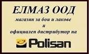 Елмаз ООД - Infocall.bg