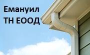 Емануил ТН ЕООД - Infocall.bg