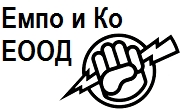 Емпо и Ко ЕООД - Infocall.bg