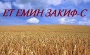 Еним Закиф С ЕТ