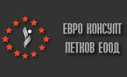 Евро Консулт Петков ЕООД