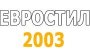 Евростил 2003
