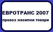 Евротранс 2007 ЕООД