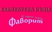 Фаворит ЕООД - Infocall.bg