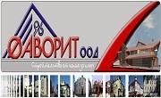 ФАВОРИТ 96 ООД