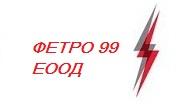 ФЕТРО 99 ЕООД