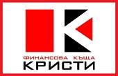 Финансова къща Кристи - Infocall.bg