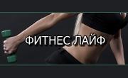 Фитнес Лайф - Infocall.bg