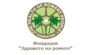 Фондация здраве за ромите