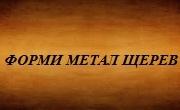 ФОРМИ МЕТАЛ ЩЕРЕВ ЕООД