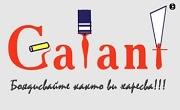 Галант ООД - Infocall.bg