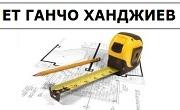 Строителство Велико Търново
