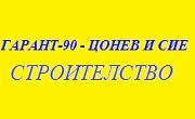 ГАРАНТ 90 ЦОНЕВ И СИЕ СД