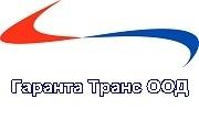 Гаранта Транс ООД