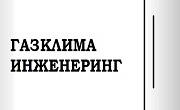 Газклима Инженеринг - Infocall.bg