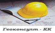 ГЕОКОНСУЛТ - КК