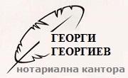 Георги Илиев Георгиев
