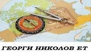 Георги Николов ЕТ