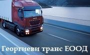 Транспортни услуги Разлог