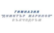 Гимназия Димитър Маринов