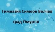 Гимназия Симеон Велчев Омуртаг