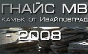 ГНАЙС МВ 2008 ООД