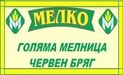 Мелница Червен Бряг
