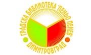 Градска библиотека Пеньо Пенев град Димитровград