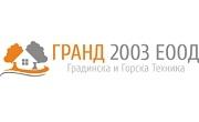 Гранд 2003 ЕООД