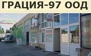 Грация 97 ООД - Infocall.bg