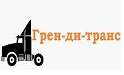 ГРЕН-ДИ-ТРАНС
