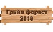 Грийн форест 2016 ООД