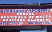 ЕКО БОЖУР - Infocall.bg