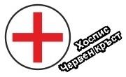 Хоспис Червен кръст - ЕООД