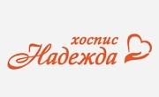 Хоспис Надежда ООД - Infocall.bg