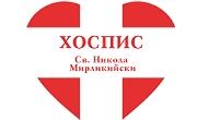 Хоспис Св. Никола Мирликийски град Попово